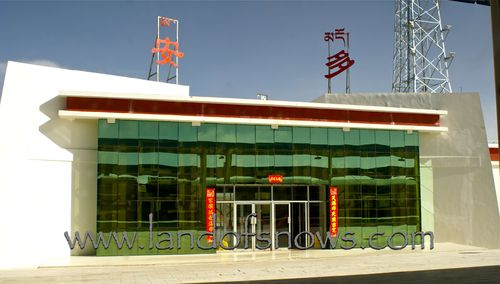 Amdo train station